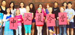 2015 Chinese Culture and Language Camp